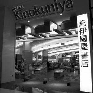 Kinokuniya Dubai
